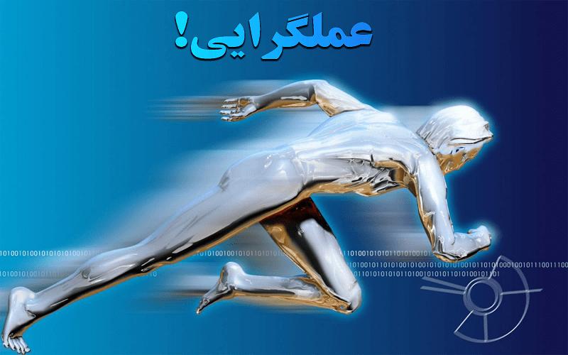 عملگرا-احمدرضا رجحان